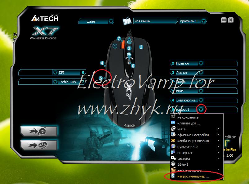 программа оскар для X7 скачать на русском официальный сайт - фото 9