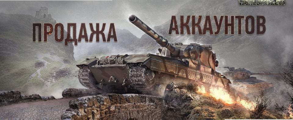Скачать world of tanks аккаунты с 10