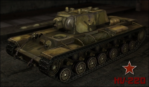 кв220 в world of tanks бонус код